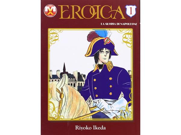 画像1: イタリア語で読む、池田理代子の「栄光のナポレオン-エロイカ」1巻-12巻 【B1】