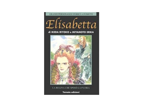 画像1: イタリア語で読む、池田理代子の「女王エリザベス」【B2】