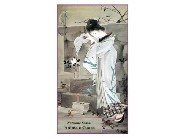 画像1: イタリア語で読む、夏目漱石の「こゝろ」 【C1】