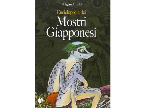 画像1: イタリア語で読む、水木しげるの「図説 日本妖怪大全」 【B1】