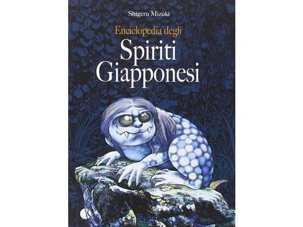 画像1: イタリア語で読む、水木しげるの「図説 日本妖怪大鑑」 【B1】