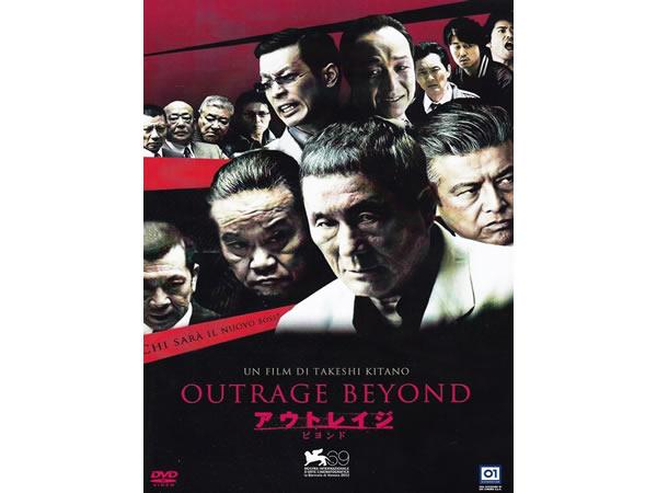 画像1: イタリア語で観る、北野武の「アウトレイジ ビヨンド」 DVD 【B1】【B2】