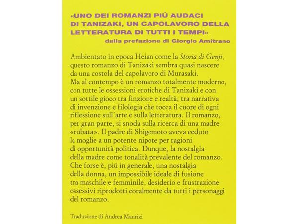 画像2: イタリア語で読む、谷崎潤一郎の「少将滋幹の母」 【C1】