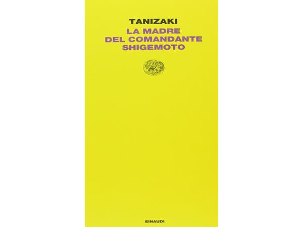 画像1: イタリア語で読む、谷崎潤一郎の「少将滋幹の母」 【C1】