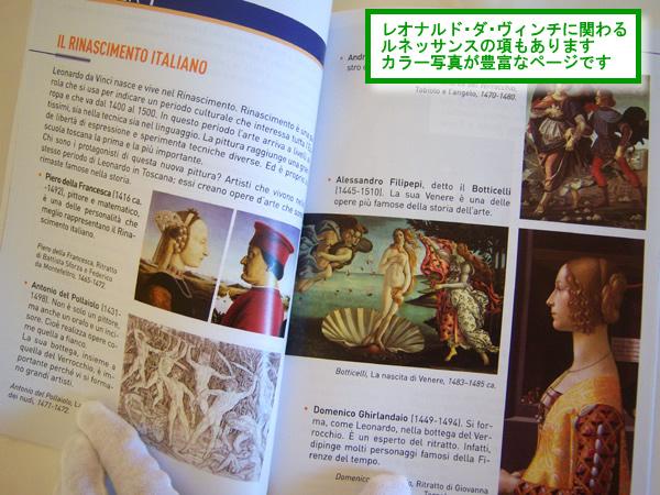 画像3: CD付き聞き取り問題集 イタリア語 レオナルド・ダ・ヴィンチ 【B1】【B2】