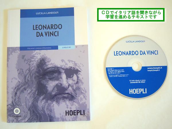 画像2: CD付き聞き取り問題集 イタリア語 レオナルド・ダ・ヴィンチ 【B1】【B2】