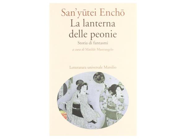 画像1: イタリア語で読む、三遊亭 圓朝の「牡丹灯籠」 【C1】