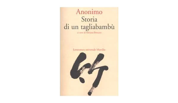 画像1: イタリア語で読む、「竹取物語」 【C1】