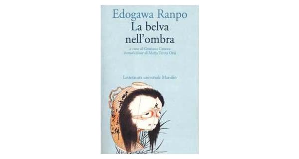 画像1: イタリア語で読む、江戸川乱歩の「陰獣」 【C1】