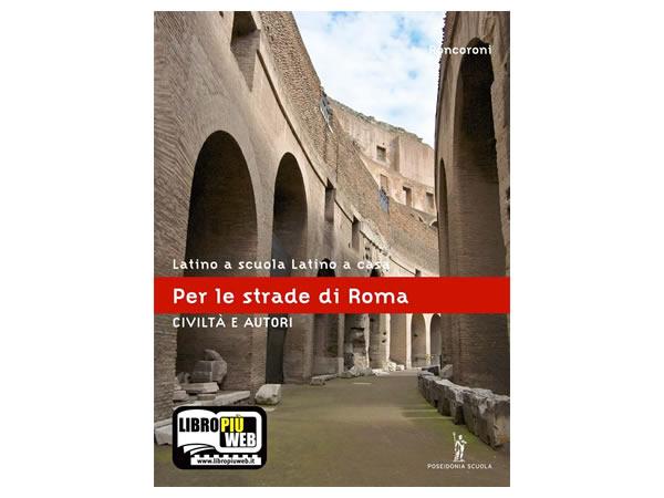 画像1: イタリア高校生向けラテン語テキスト Civilta' e autori 【A1】【A2】【B1】【B2】【C1】【C2】