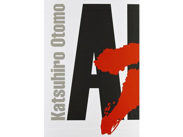 画像1: イタリア語で読む、大友克洋の「Akira collection 」全6巻セット 【B1】【B2】