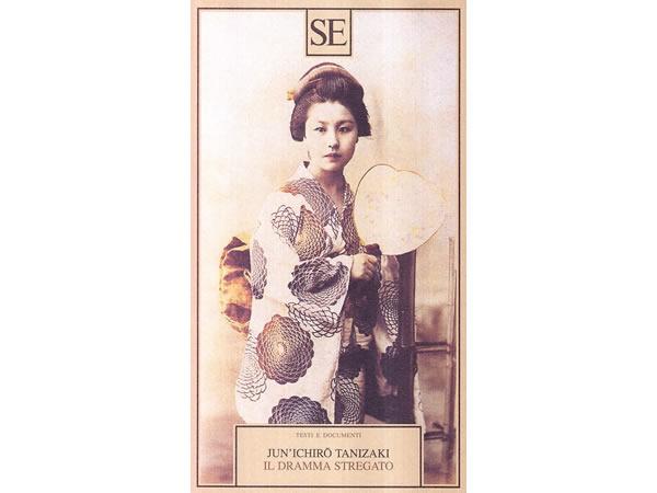 画像1: イタリア語で読む、谷崎潤一郎の「呪はれた戯曲」 【C1】