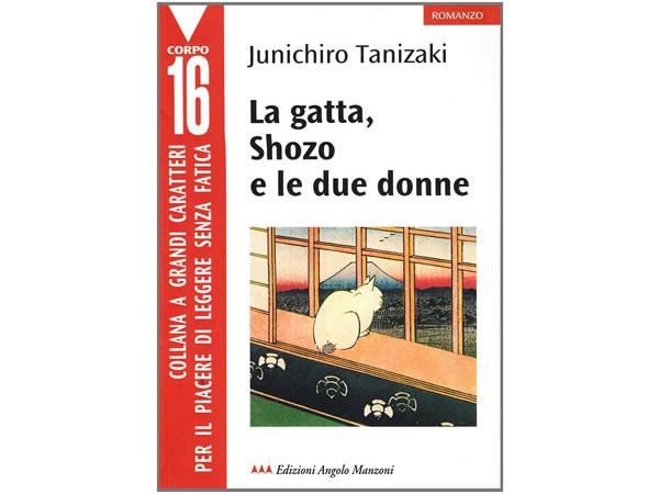 画像1: イタリア語で読む、谷崎潤一郎の「猫と庄造と二人のをんな」 【C1】