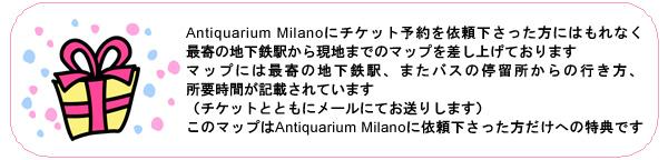 Antiquarium Milanoにチケット予約を依頼下さった方にはもれなく、最寄の地下鉄駅から現地までのマップを差し上げております マップには最寄の地下鉄駅、またバスの停留所からの行き方、所要時間が記載されています (チケットとともにメールにてお送りします) このマップはAntiquarium Milanoに依頼くださった方だけへの特典です